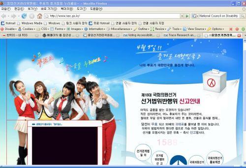 중앙선거관리위원회 인트로 페이지(2008년 3월 12일)