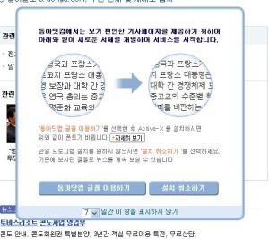 ActiveX로 제작된 동아일보 서체변경
