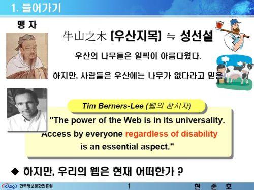 우산지목과 웹 접근성