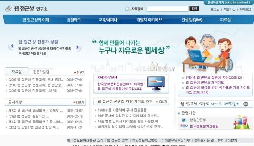 웹 접근성 연구소 메인 페이지