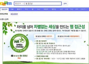 다음의 웹 접근성 캠페인