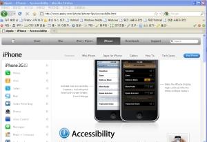 아이폰 접근성 소개 페이지