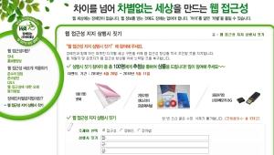 웹 접근성 캠페인 - 삼행시 짓기