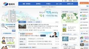 법제처 메인 페이지